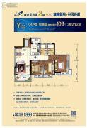 横沥碧桂园3室2厅2卫109平方米户型图