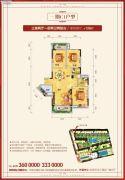 新城壹号3室2厅1卫139平方米户型图