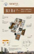 东峻华赋阅山郡3室2厅2卫117--122平方米户型图