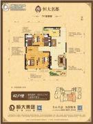 恒大名都3室2厅2卫141平方米户型图