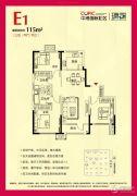 中海国际社区3室2厅2卫115平方米户型图