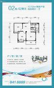 幸福花园2室2厅1卫72平方米户型图