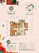 信昌・棠棣之华3室2厅2卫133平方米户型图