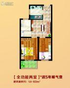 元泰园中园2室1厅1卫59--60平方米户型图