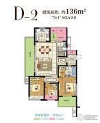 新城玖珑湖4室2厅2卫136平方米户型图