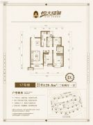 呼和浩特恒大绿洲3室2厅1卫129平方米户型图