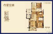 吉星公馆3室2厅2卫108平方米户型图