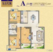 乐活美域3室2厅2卫135平方米户型图
