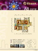 客家新世界4室2厅3卫135平方米户型图