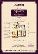 花溪碧桂园4室2厅2卫140平方米户型图