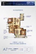 楚天都市・朗园3室2厅2卫129平方米户型图