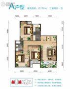 雅居乐依云小镇3室2厅1卫110平方米户型图