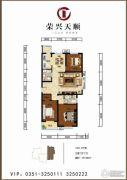 荣兴天顺3室2厅2卫137平方米户型图