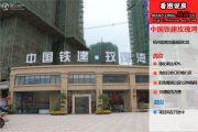 中国铁建玫瑰湾看图说房