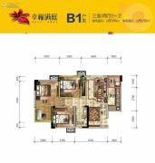 蓝光幸福满庭3室2厅1卫89平方米户型图