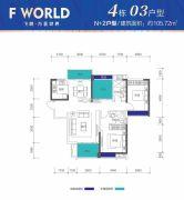 F WORLD飞鹏・万荟世界2室2厅2卫105平方米户型图