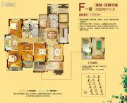中建悦海和园4室2厅3卫177平方米户型图