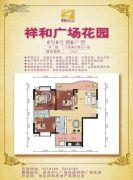 祥和广场花园3室2厅2卫122平方米户型图