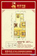 丽景华庭3室2厅2卫115--116平方米户型图