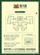 恒大城3室2厅1卫103--129平方米户型图