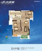 F 、水星城3室2厅1卫91--92平方米户型图