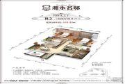 湘永名邸3室2厅2卫122平方米户型图