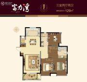 富力湾3室2厅2卫129平方米户型图