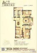 万濠星城3室2厅1卫119平方米户型图
