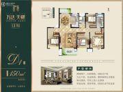 万达・西安one4室2厅2卫150平方米户型图