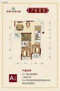 旺和山水宜城2室2厅2卫93平方米户型图