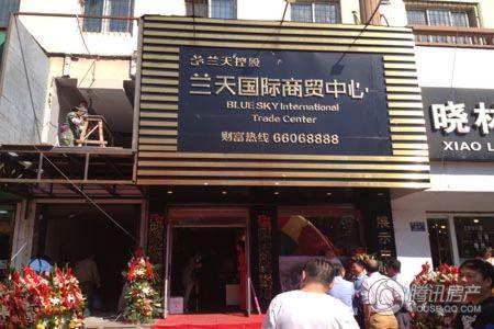 兰天国际商贸中心