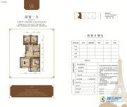 博维左岸香颂3室2厅1卫103平方米户型图