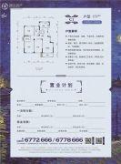 珍宝岛・未来城3室2厅2卫0平方米户型图