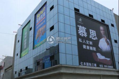 陕南亿丰国际商贸城