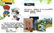 珠江郦城看图说房