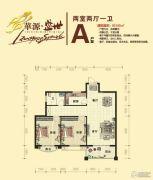华源盛世2室2厅1卫105平方米户型图