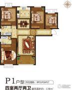 润泓・星林郡4室2厅2卫138平方米户型图