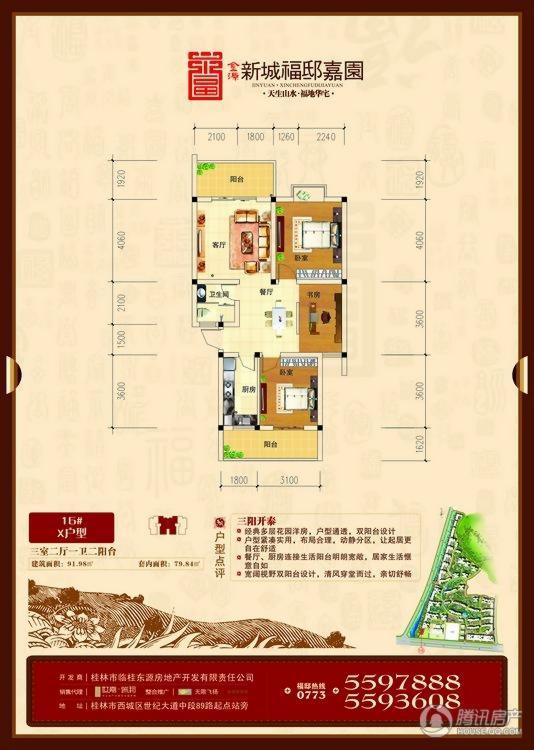 > 金源·新城福邸嘉园户型图