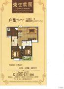 信跃盛世家园3室2厅1卫116平方米户型图