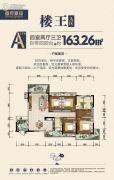 首府壹品4室2厅3卫163平方米户型图