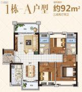 华福・熹云水岸3室2厅2卫92平方米户型图