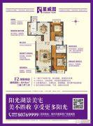 星威园 高层2室2厅1卫116平方米户型图