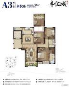 丰汇华邸3室2厅2卫126平方米户型图