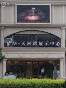 清华天河湾外景图
