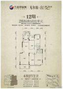 翡翠绿洲4室2厅2卫174平方米户型图