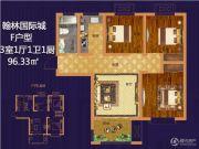 翰林国际城3室1厅1卫96平方米户型图