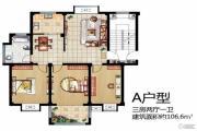 太和名苑3室2厅1卫106平方米户型图