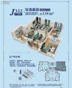 碧桂园豪园4室2厅2卫138平方米户型图