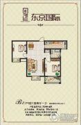 东京国际3室2厅1卫98平方米户型图