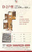 明州嘉园3室2厅1卫119--121平方米户型图